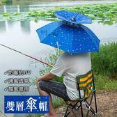 【OD0153】雙層防紫外線防曬傘帽 釣魚遮陽傘 防雨防風折疊頭戴雨傘 摺疊採茶頭傘晴雨傘帽