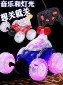 遙控玩具 特技車遙控車翻斗車充電無線遙控汽車越野賽車兒童玩具車男孩 莎拉嘿呦