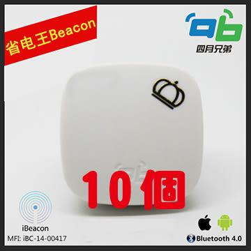 【四月兄弟經銷商】省電王Beacon 展場定位 iBeacon設備 藍芽4.0 Andriod4.3 IOS7.0 訊息推播 10個一組