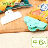 【YOLE悠樂居】日式ABS食品零食夾式保鮮密封口夾-中(6入)#1127036-1 防潮 防蟲 零食夾 奶粉袋夾