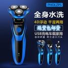 【爆款】21新款多功能電動剃須刀車載充電式刮胡刀全身水洗胡須刀 快速出貨