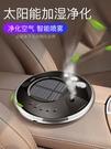 太陽能車載空氣凈化器汽車內用噴霧香薰加濕器消除異味甲醛 免運