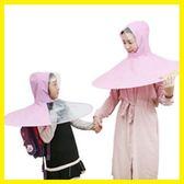 雨帽雨衣蘑菇傘成人頭頂傘帽子雨傘頭戴式兒童遮陽帶頭上防風飛碟 森活雜貨