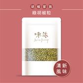 【味旅嚴選】|綠胡椒粒|胡椒系列|50g