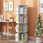旋轉書架書櫃省空間兒童落地繪本書架家用學生寶寶簡易置物架簡約 優樂美