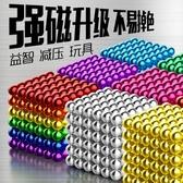 巴克球 巴克球10000000顆便宜磁力珠磁鐵球1000顆巴克豆100000顆益智玩具 【免運86折】