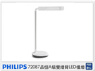PHILIPS 飛利浦 72087 品恒 A級 雙燈臂 LED 檯燈(公司貨)