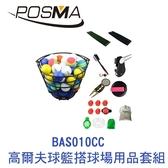 POSMA 高爾夫球籃搭球場用品套組 BAS010CC