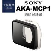 《台南-上新》 SONY Action CAM 專用配件 AKA-MCP1 鏡頭保護鏡  公司貨