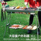 不銹鋼燒烤架家用燒烤爐5人以上戶外木炭爐野外燒烤工具全套艾美時尚衣櫥igo