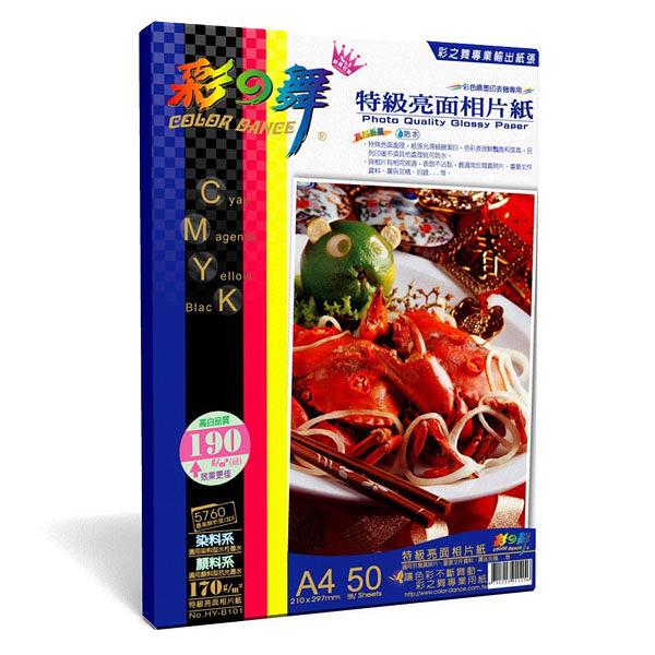 彩之舞 170g  A4防水特級亮面相片紙 50張/包 HY–B101