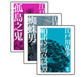 江戶川亂步精選套書2