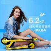 超輕成人6.2KG電動滑板車折疊迷你鋰電男女兩輪自行代步車摺疊LXY3485【Rose中大尺碼】