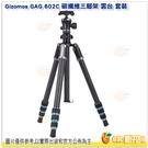 附腳架袋 Gizomos GAG-602...