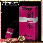 保險套 專賣店 避孕套 Okamoto岡本 Skinless Skin 輕薄貼身型保險套(10入裝)