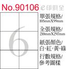 彩色電腦標籤紙 No 90106 (12張/盒)