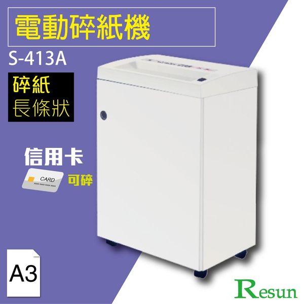 Resun✂ S-413A 電動碎紙機(A3)可碎信用卡 金融卡 卡片 保密文件
