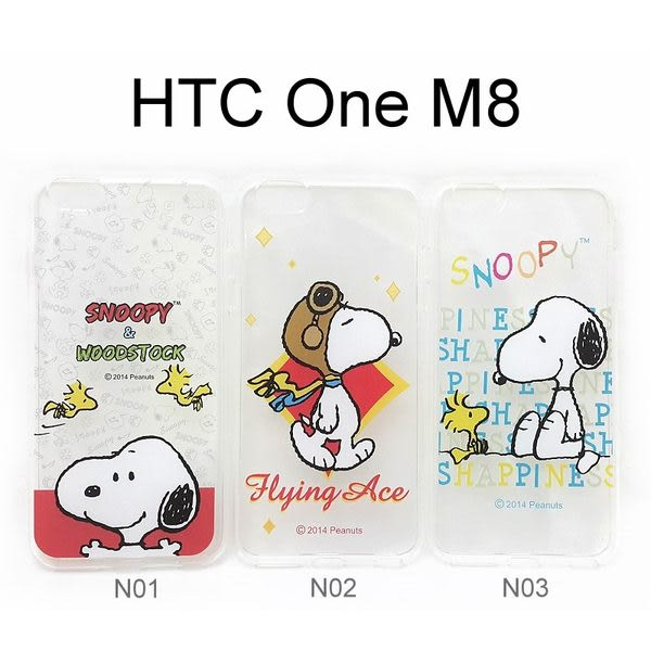 SNOOPY 史努比透明軟殼 HTC One M8【台灣正版授權】