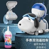 遙控汽車 遙控汽車玩具充電手表泡泡機遙控車小孩玩具車男孩女孩【快速出貨八折下殺】