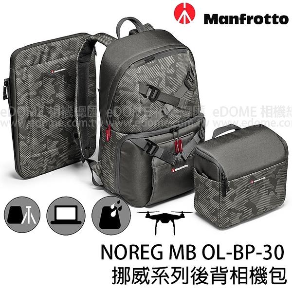 MANFROTTO 曼富圖 Noreg 30 挪威系列後背相機包 (24期0利率 免運 正成公司貨) 三合一 空拍機包 MB OL-BP-30