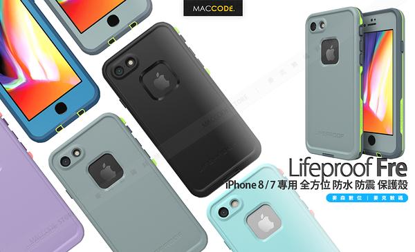 LifeProof Fre iPhone SE2 / 8 / 7 專用 全方位 防水 防震 保護殼 原廠正品