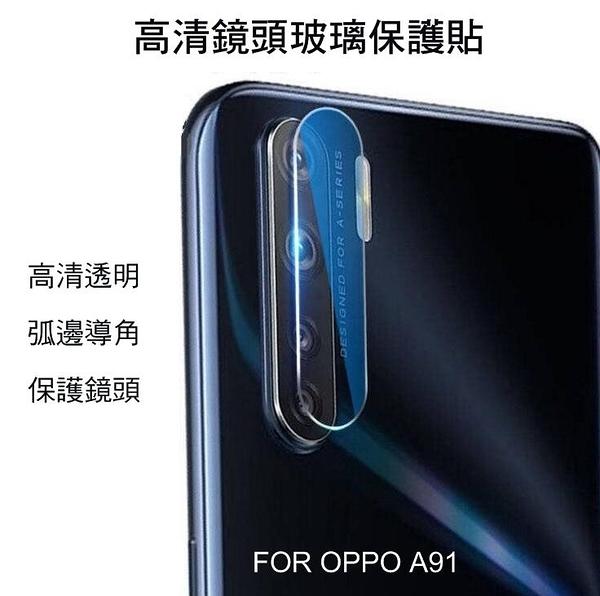 ~愛思摩比~OPPO A91 /A72 / A31 鏡頭玻璃貼 鏡頭貼 保護貼 硬度9H