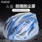 頭盔 腳踏車頭盔防雨罩代駕頭盔套滴滴防水防風罩帽安全帽防雨套(快速出貨)