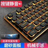 有線游戲無聲靜音機械手感鍵盤外接巧克力朋克復古背光鍵盤【英賽德3C數碼館】