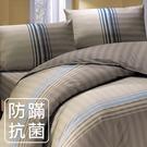 【鴻宇HONGYEW】美國棉/防蹣抗菌寢具/台灣製/雙人四件式薄被套床包組-130608卡其