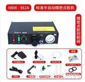 點膠機 點膠機全自動灌膠機AD982A半自動滴膠機手動控制器UV膠硅膠打膠機 星河光年DF