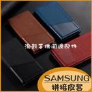 三星 Note 20 Note20 Ultra Note10+ Pro Note8 Note9 隱藏磁扣側翻皮套 插卡皮套 保護套 皮套 拼色保護套