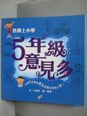 【書寶二手書T3/兒童文學_QJY】五年級意見多_王淑芬