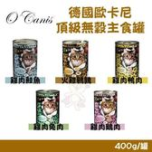 *WANG*【6罐組】德國歐卡尼《頂級無穀主食貓罐頭》多種口味 400g/罐