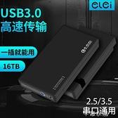 移動硬盤盒2.5/3.5英寸外置外接讀取usb3.0臺式機筆記本固態機械移動硬盤底座盒殼子 快速出貨