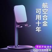 手機支架桌面懶人家用直播駕蘋果ipad平板pad萬能通用抖音視頻主播看電視支撐 NMS生活樂事館