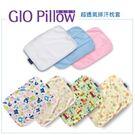 【 GIO Pillow 】專用枕頭套 ...