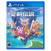 【預購】PS4 聖劍傳說 3 TRIALS of MANA《中文版》2020.04.24上市