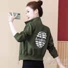 女士短款薄外套2020年春秋季新款時尚韓版寬鬆百搭夾克風衣棒球服 小時光生活館