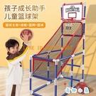 籃球架兒童投籃機籃球框類玩具室內家用運動【奇趣小屋】