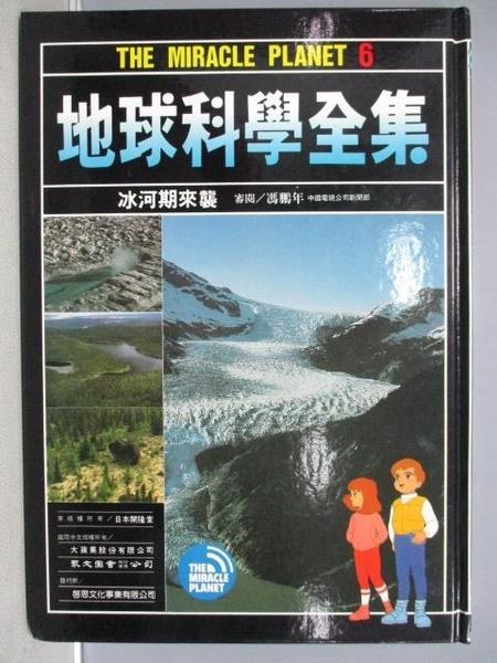 【書寶二手書T2/少年童書_QEG】地球科學全集(6)冰河期來臨