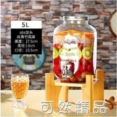 透明玻璃酵素桶專用泡酒瓶帶龍頭甜品台飲料桶冷水桶果汁罐密封罐 可然精品