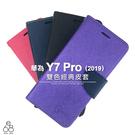 華為 Y7 Pro 2019 經典 皮套 手機殼 保護殼 磁扣 手機套 防摔 軟殼 側掀 保護套 手機皮套