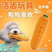 狗狗玩具仿真乳膠玉米耐咬發聲磨牙小狗互動玩具泰迪比熊寵物用品
