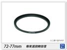 濾鏡 轉接環(鋁合金材質)  72-77mm /  72mm-77mm /  72-77