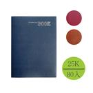 【奇奇文具】加新 3PC25080 CS-25K 80入膠皮筆記本