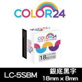 【COLOR 24】for EPSON LC-5SBM / LK-5SBM 銀底黑字相容標籤帶(寬度18mm) /適用 LW-K400/LW-200KT/LW-220DK
