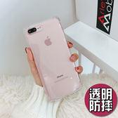 蘋果 iPhone8 Plus iPhoneX iPhone7 iPhone6s i6s i8+ 四角防摔 全包覆 保護殼 手機殼 透明殼