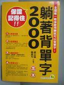 【書寶二手書T1/語言學習_ICW】躺著背單字2000_蔣志榆_附光碟