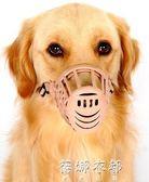狗狗嘴套防咬叫亂吃口罩大型犬寵物狗嘴罩金毛止吠器狗套用品  蓓娜衣都