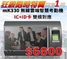 MOA MK330 雲端指紋機/指紋/感應卡/門禁/手機GPS打卡/線上考勤記錄查詢/到場安裝服務